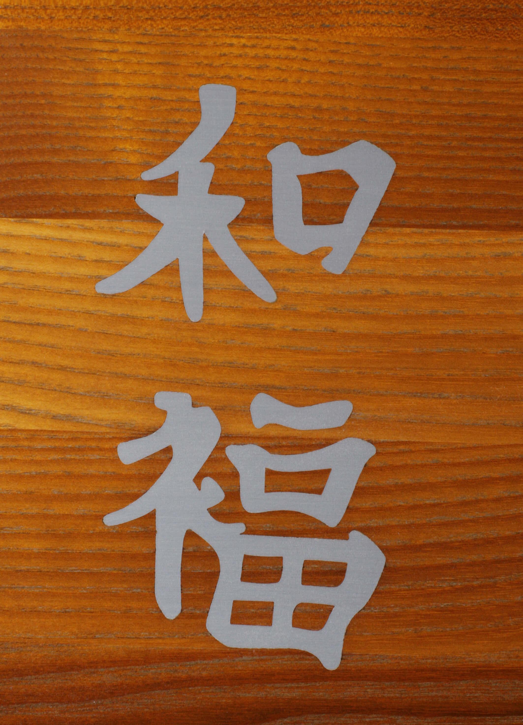 STREGER-Massivholztreppen-Intarsien-chinesisches-zeichen
